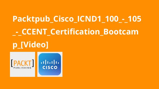 آموزش گواهینامه Cisco ICND1 100 – 105 – CCENT Certification